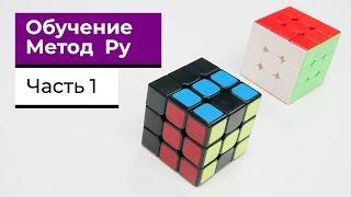 Метод Ру   Обучение Сборке кубика 3х3   Часть 1 / Roux method tutorial   Part 1
