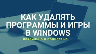 Как правильно удалять программы и игры с компьютера или ноутбука