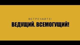 Ведущий Дмитрий Куманяев - Промо