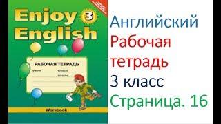 ГДЗ по английскому языку 3 класс рабочая тетрадь Страница 16. Биболетова,