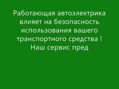 Видео Услуг по ремонту и техническому