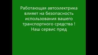 Ремонт автоэлектрики, выезд автоэлектрика, Беличи(, 2014-10-26T17:27:32.000Z)