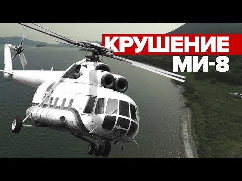 Место крушения вертолёта Ми-8 с туристами на Камчатке