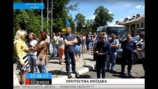 Черкаські «обленергівці» поїхали мітингувати до Києва