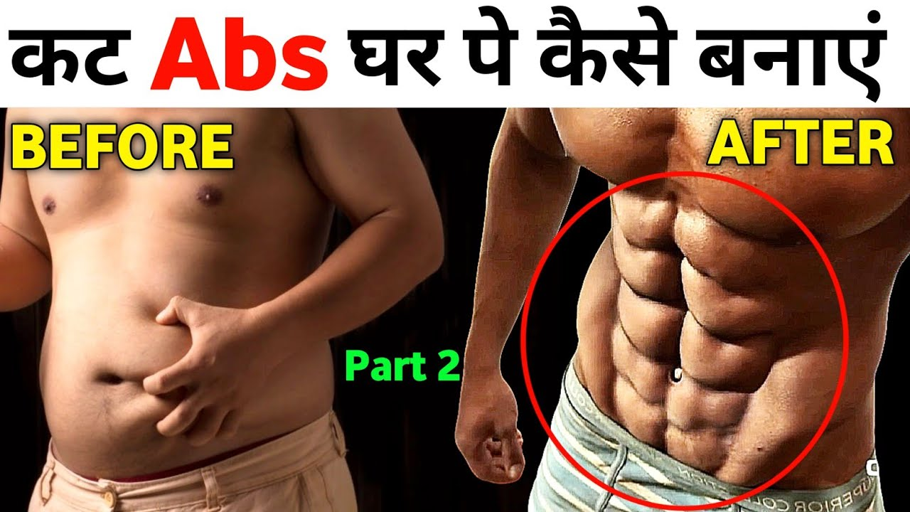एब्स कैसे बनाएं | Six pack kaise banaye ghar pe | How to make abs at home | reduce belly fat fast