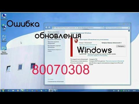 Ошибка обновления 80070308