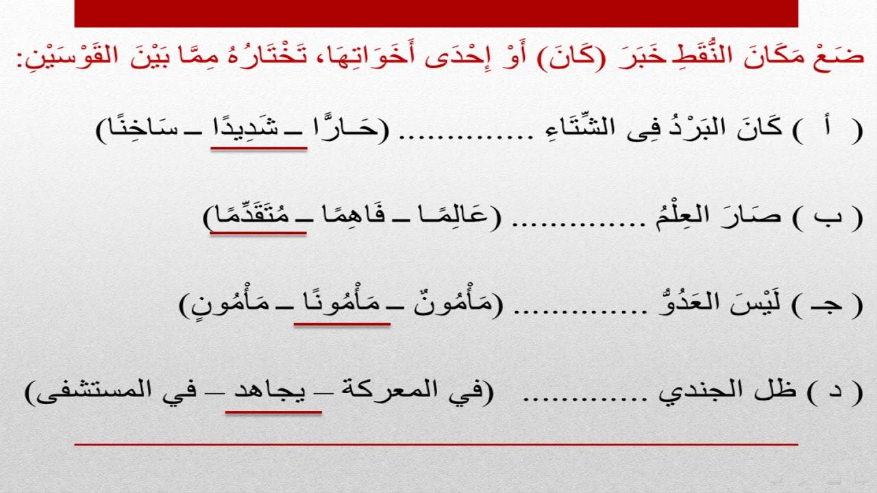كتاب اللغة العربية للصف السادس الابتدائى