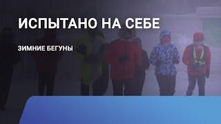 «Испытано на себе»: Зимние бегуны