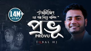 Iqbal HJ || PROVU ᴴᴰ || Official Music Video with English Subtitle| Bangla Islamic Song 2016