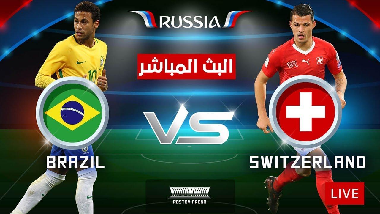البث المباشر لمباراة البرازيل وسويسرا | جميع القنوات الناقلة | روسيا 2018