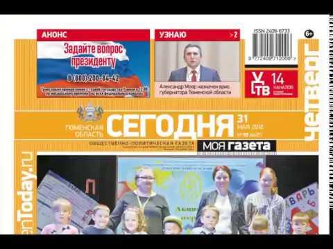 """Анонс газеты """"Тюменская область сегодня"""" за 31 мая 2018 года"""