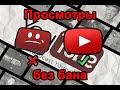 Как набрать просмотры на ютубе Как раскрутить видео на Youtube Как продвигать ролики в Youtube mp3