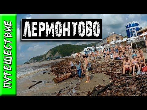 ЛЕРМОНТОВО Туапсинский район \ Цены на жильё, питание, экскурсии \ Последствия шторма