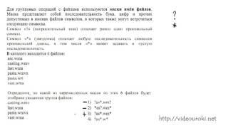 A4. Файловая система ЕГЭ по информатике 2013