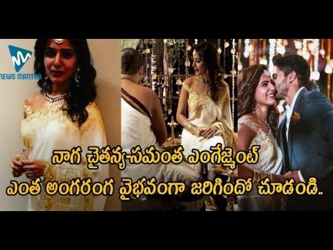 Samantha and Naga Chaitanya Engagement | Exclusive Full Video | Nagarjuna  | Photos | News Mantra