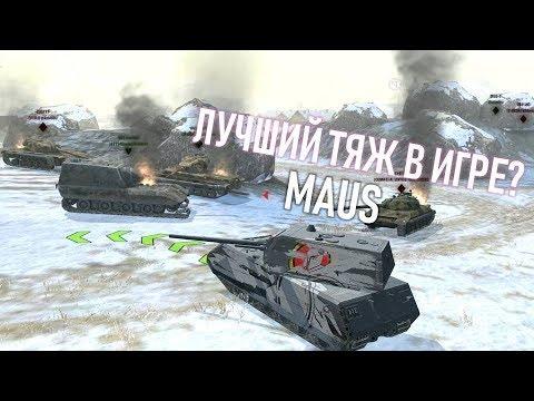 WoT Blitz - Обзор Танк Maus Самый Тяжелый Танк в Блице
