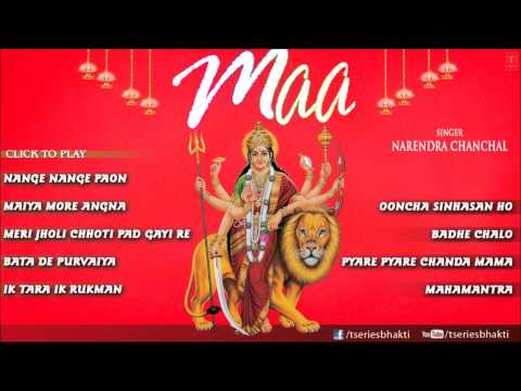 Maa.... Bhetein By Narendra Chanchal I Full Audio Song Juke Box