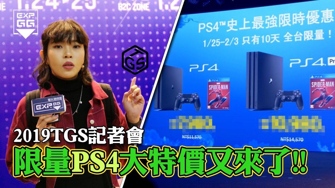 【柔編當家】2019TGS展前記者會,PS4大特價!PS4大特價!PS4大特價! - YouTube