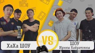 Gaming батл! Шоу Ирины Кайратовны vs Хаха Шоу.