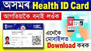 Health Id card/ How to Apply for Health Id Card Online/ Assam Health ID Card/ Create Health ID
