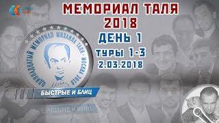 Мемориал Таля 2018, день 1, туры 1-3. 🎤 Сергей Шипов ♕ Шахматы