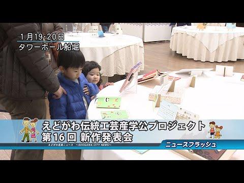 えどがわ伝統工芸産学公プロジェクト 第16回新作発表会