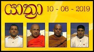 YATHRA - යාත්රා | 10-06-2019 | SIYATHA TV Thumbnail