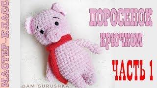 Зефирный поросенок//Часть 1//Амигуруми свинка мастер класс