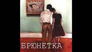 Erlan feat. azer - Брюнетка (Премьера трека)