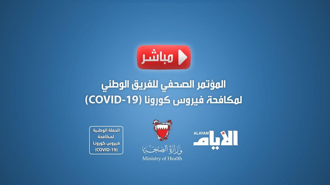 مباشر |  المؤتمر الصحفي للفريق الوطني لمكافحة فيروس كورونا  (COVID-19)  - 09:59-2021 / 1 / 20