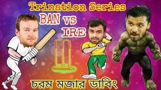Bangladesh vs Ireland Trination Series 2019 After Match Bangla Funny Dubbing | Mashrafe, Stirling