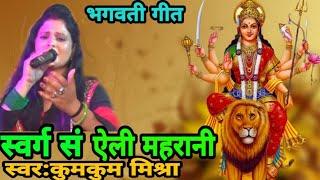 maiya durga bhawani :kumkum mishra full HD video song.