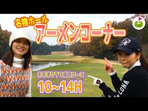 ゴルフ師匠のRISAちゃんとラウンド!13番からアーメンコーナー!【太平洋クラブ成田コース H10-14】三枝こころとRISA