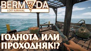 Bermuda - Lost Survival полный обзор игры на русском, прохождение. Гайд как добывать воду и ресурсы
