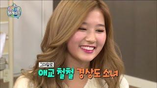 【TVPP】 Sana(Twice) - Cute Gyeongsang-do Dialect, 사나(트와이스) - 애교 철철 경상도 사투리 @My Little Television