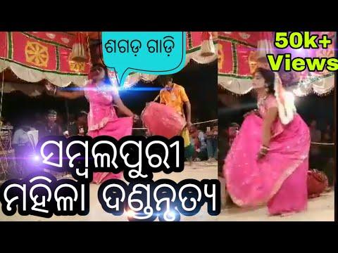 Sagada gadi sambalpuri , maa Basanti mahila sambalpuri danda nrutya 2018 , balangir mob 9937912273