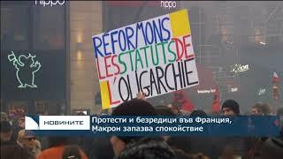 Протести и безредици във Франция, Макрон запазва спокойствие