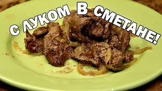 Куриная печень с луком в сметане (дешево и полезно)