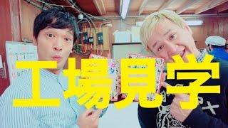 株式会社 田中紙工 http://www.tanakashikou.co.jp/ まつもとや http://...