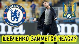 Андрей Шевченко в Челси Сборная Украины Останется без Тренера Футбол Сегодня