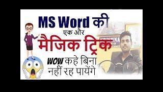 Ms Word Secret Magic Tricks In Hindi - 5 Ways to Draw Line