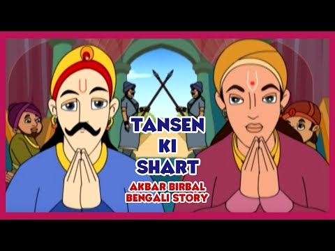 Akbar Birbal - Taansen Ka Sharth - Hindi
