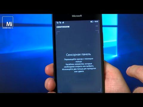 Microsoft Continuum. Подключаем Lumia 950 вместо ПК.