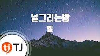[TJ노래방] 널그리는밤 - 엘(인피니트)(L) / TJ Karaoke