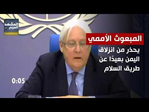 مجلس الأمن يدق ناقوس الخطر في اليمن.. نشرة الثلاثاء (فيديوجراف)
