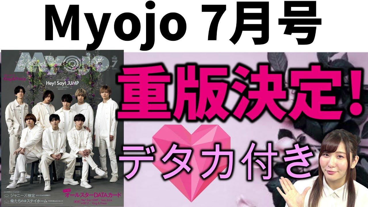 7 月 号 myojo