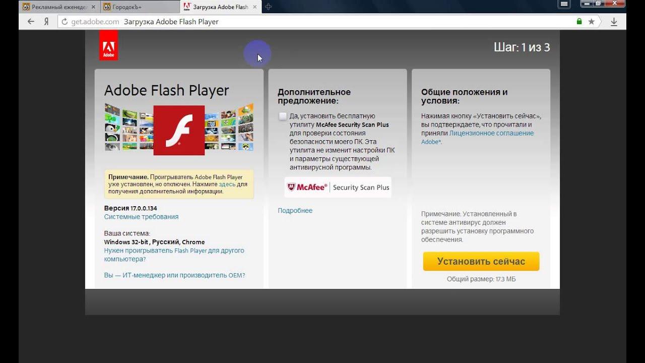 Включение flash player в яндекс браузере youtube.