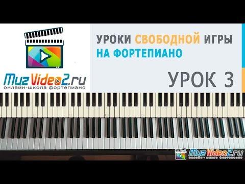 Уроки свободной игры на фортепиано. Урок 3 - как научиться импровизировать на пианино