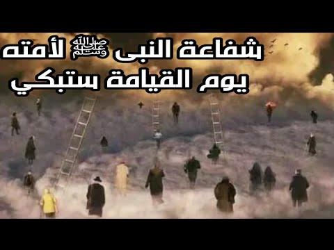 شفاعة النبي ﷺ لأمته يوم القيامة