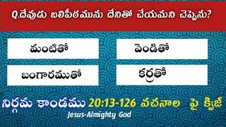 నిర్గమ కాండము 20వ అధ్యాయమ 13-26 వచనముల పై తెలుగు  బైబిల్ క్విజ్  Exodus chapter 20Telugu Bible Quiz 